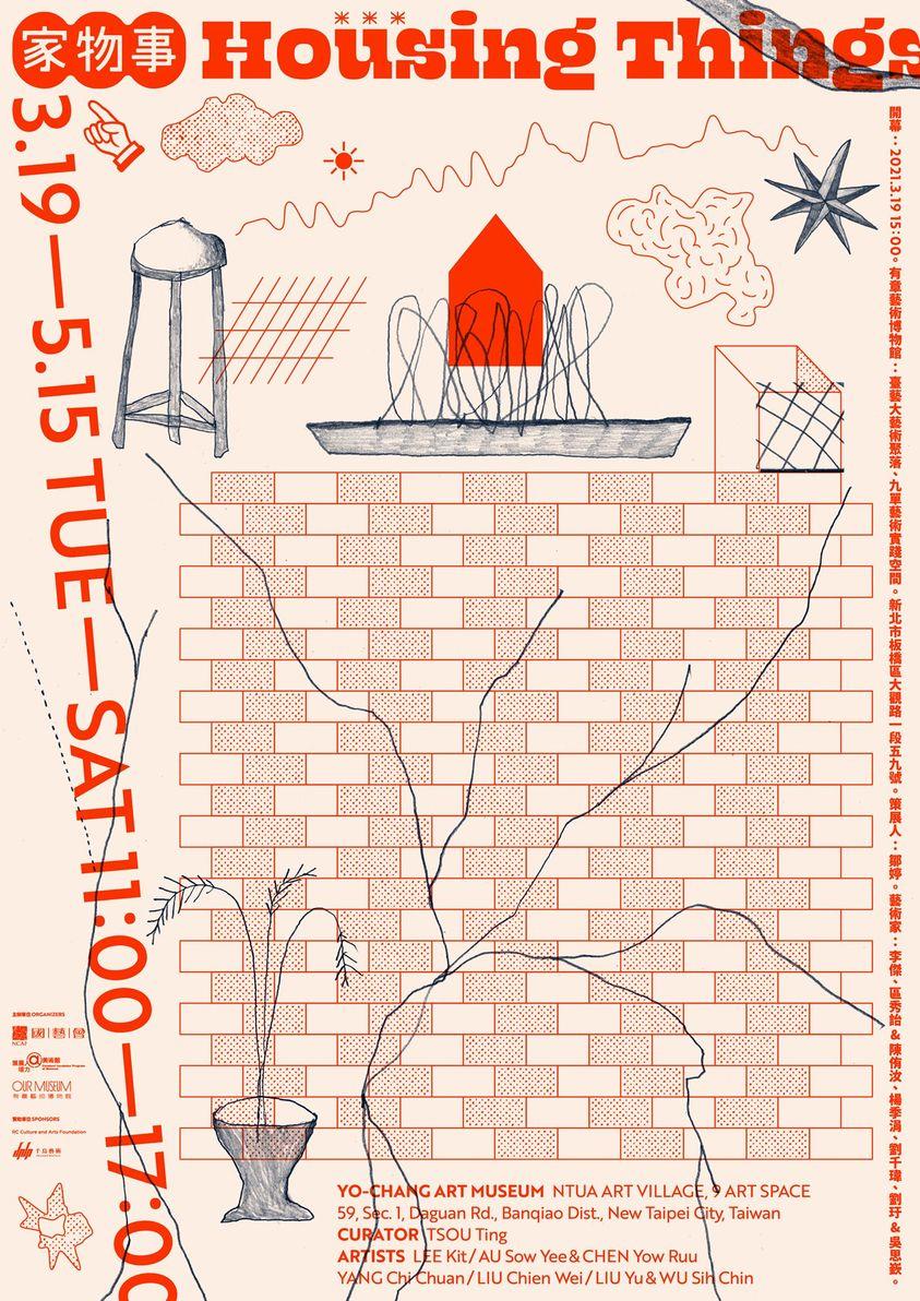 有章藝術博物館:03/19-05/15【家務事】(3月19日 下午3點開幕)