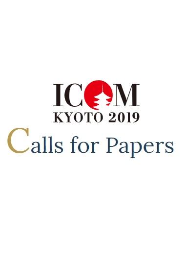 國際博物館協會(ICOM):2019 ICOM 京都大會 專業委員會徵稿名單