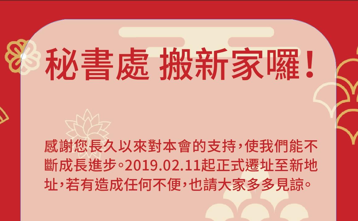 中華民國博物館學會:秘書處 搬新家囉!