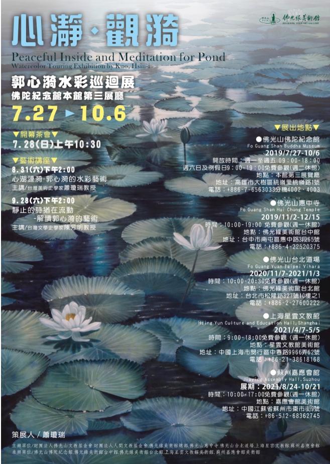 佛光山佛陀紀念館:2019/07/27-2019/10/26【心瀞.觀漪 — 郭心漪水彩創作巡迴展】