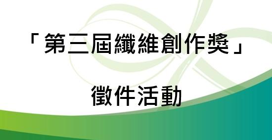 臺中市纖維工藝博物館:2020/6/1~6/10受理報名:【第三屆纖維創作獎徵件】