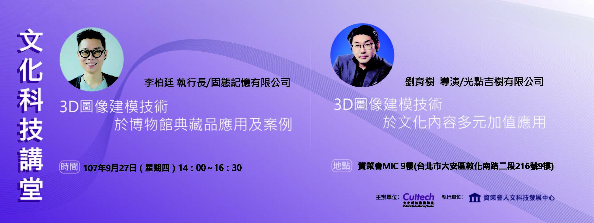 資策會人文科技發展中心、中華民國博物館學會合作辦理:2018/09/27【「文化科技講堂」-3D圖像建模技術與文化內容應用】