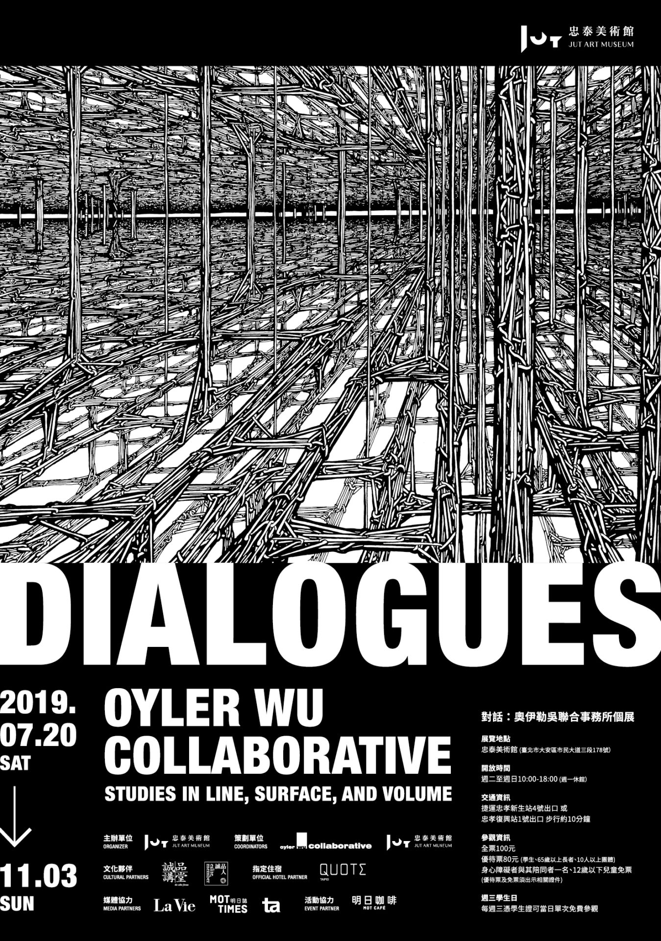 忠泰美術館:2019/7/20-11/3 【DIALOGUES: Oyler Wu Collaborative】