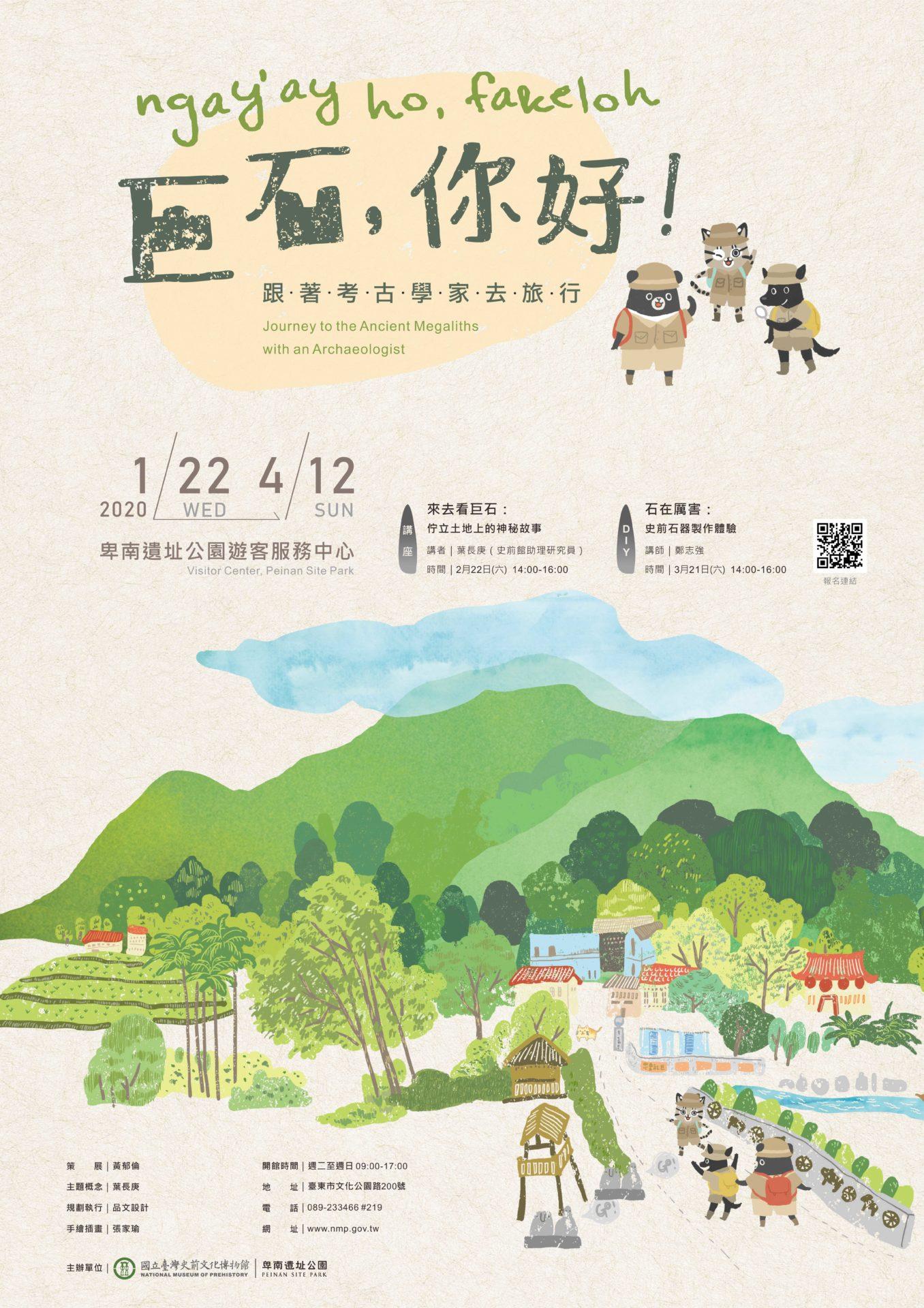 卑南遺址公園:2020/01/22-2020/04/12【巨石,你好!跟著考古學家去旅行】