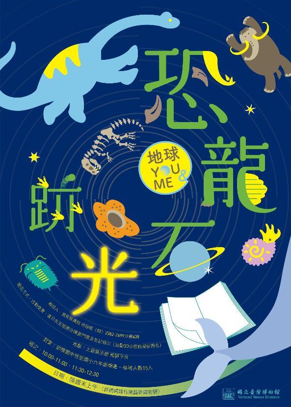 國立臺灣博物館:2018/10/20、28【地球YOU & ME-恐龍石光跡】