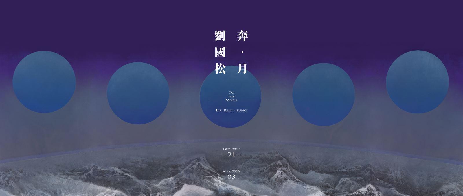 高雄市立美術館:2019/12/21-2020/05/03【奔•月—劉國松】