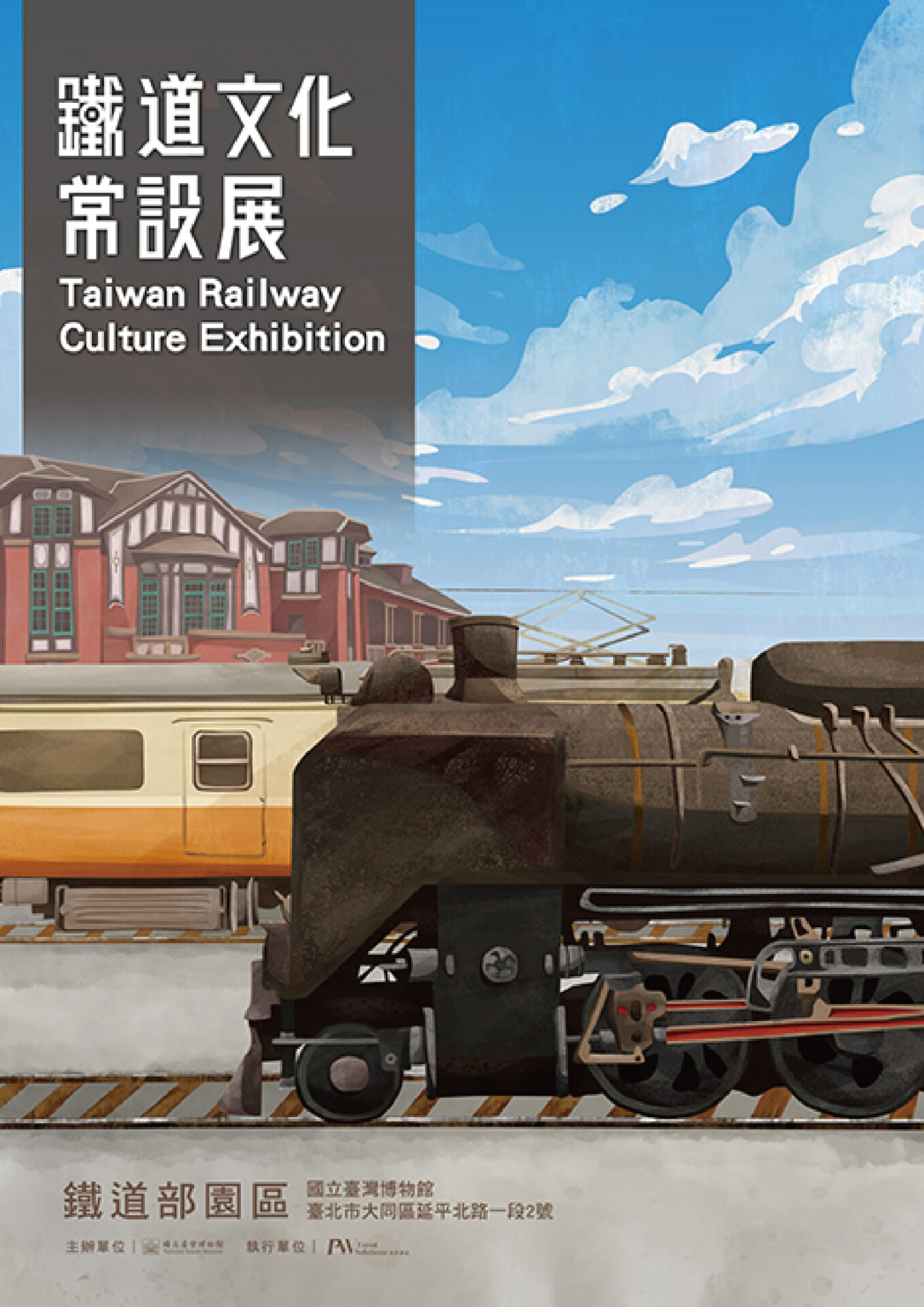 國立臺灣博物館:即日起~【鐵道文化常設展】