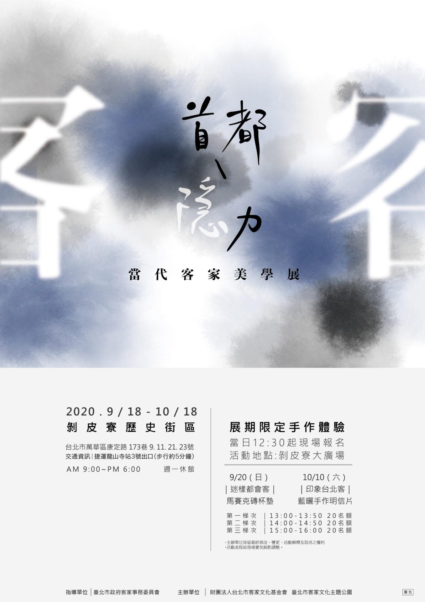 台北市客家文化基金會:2020/9/18-10/18【關於遷徙之後的流變與躍昇之美「首都 / 隱力」當代客家美學展】