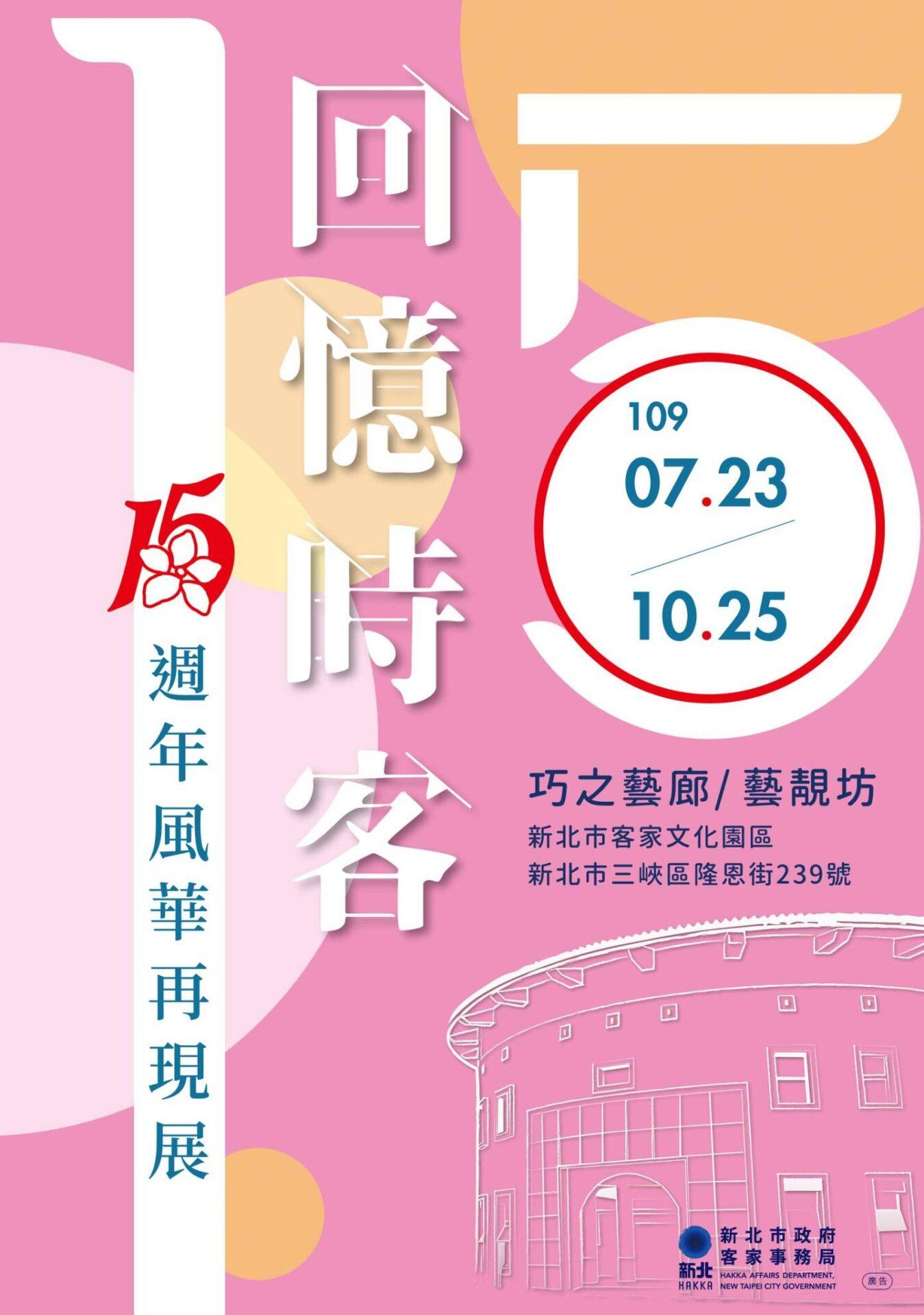 新北市客家文化園區:2020/07/23-10/25【回憶時客─15週年風華再現展】