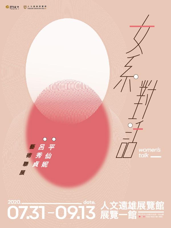 人文遠雄展覽館:2020/07/31-2020/09/13【《女系對話》平仙妮、呂秀貞聯展】
