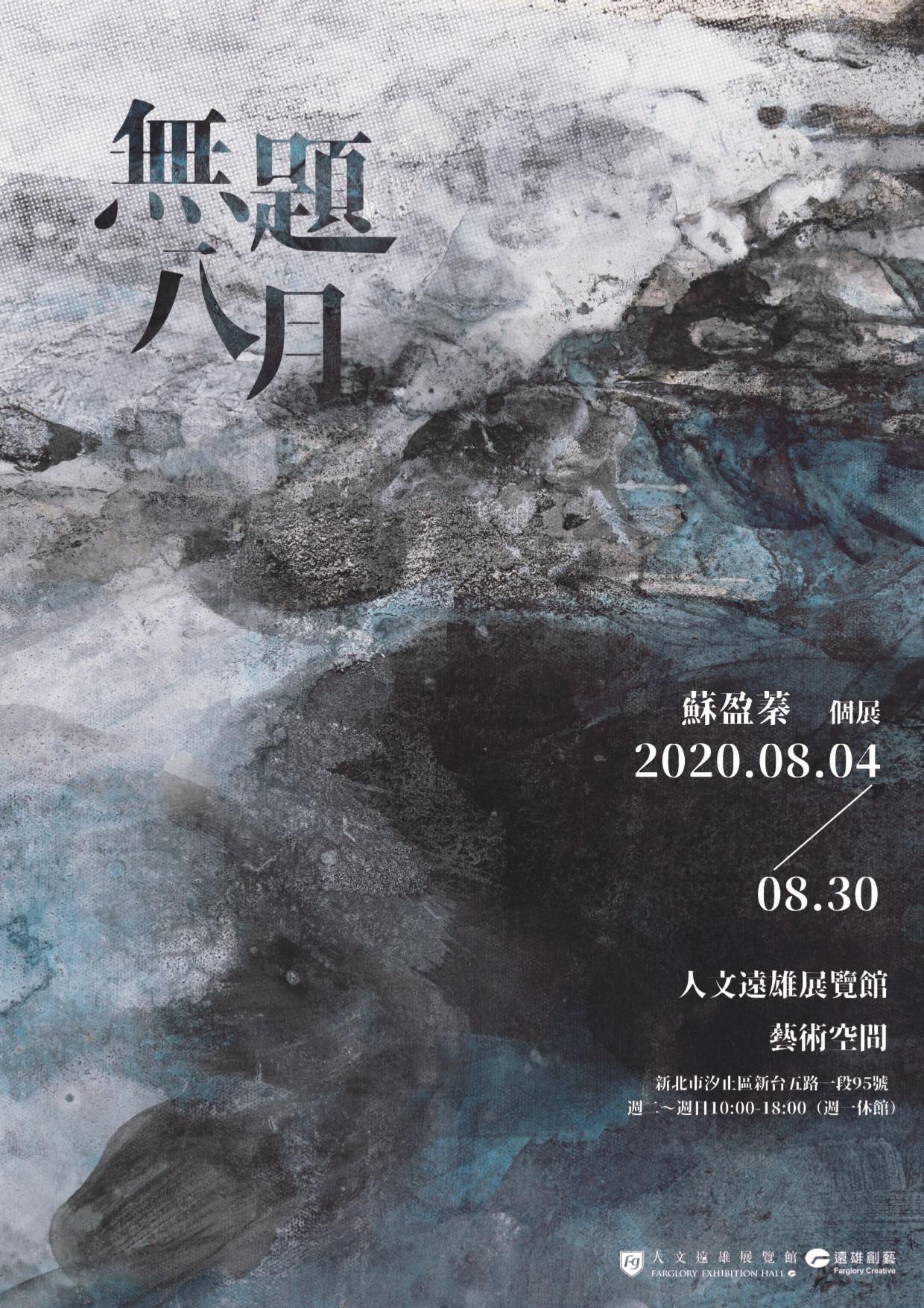 人文遠雄展覽館:2020/08/04-2020/08/30【《無題八月》蘇盈蓁個展】