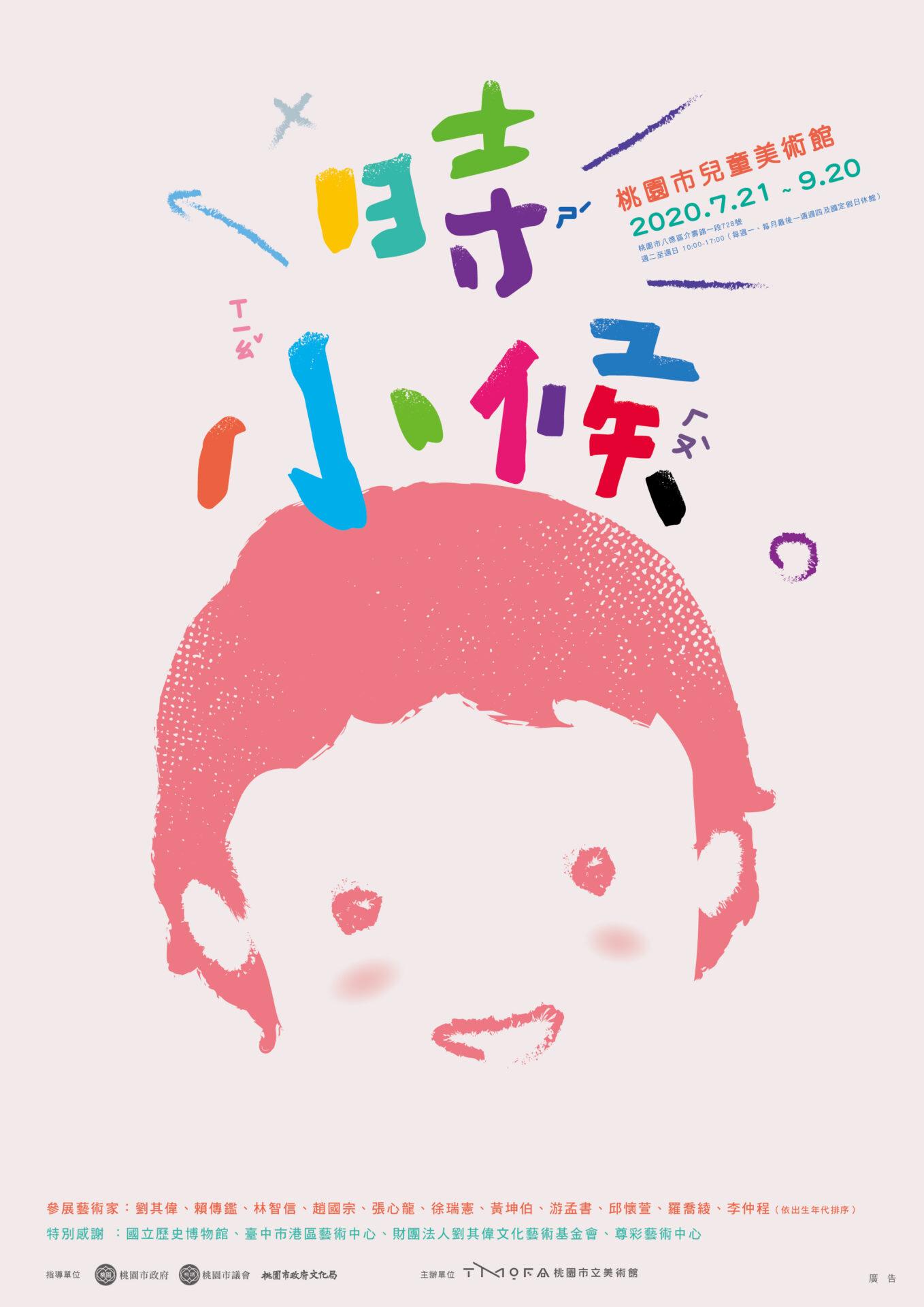 桃園市兒童美術館:2020/07/21-09/20【小時候 特展】