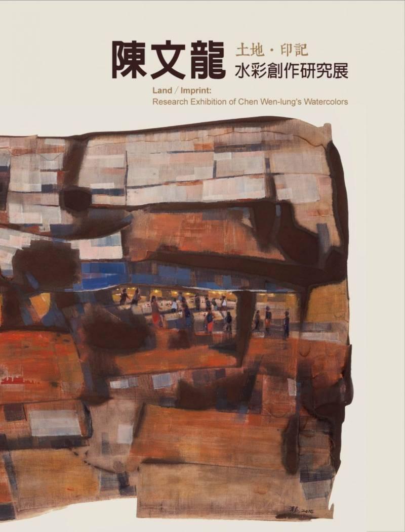 《土地‧印記─陳文龍水彩創作研究展》2015年6月出版