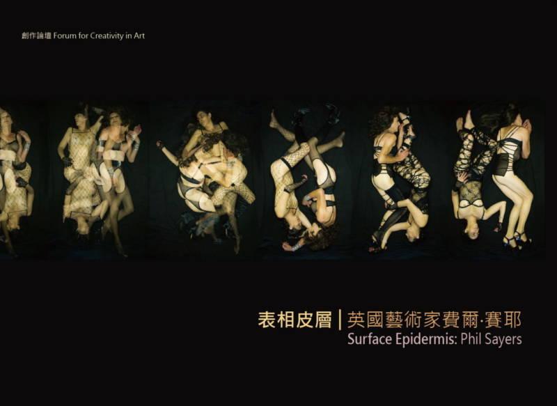 《表相皮層:英國藝術家費爾‧賽耶》2015年6月出版