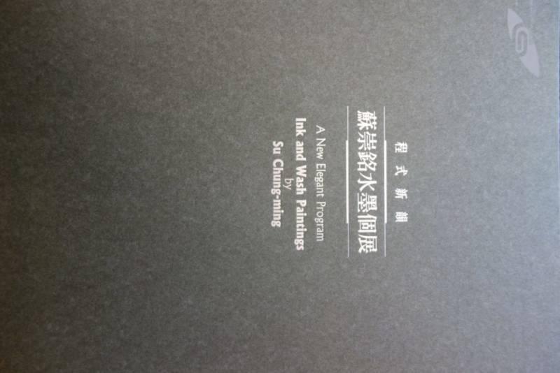 《程式新韻—蘇崇銘水墨個展》2016年2月出版
