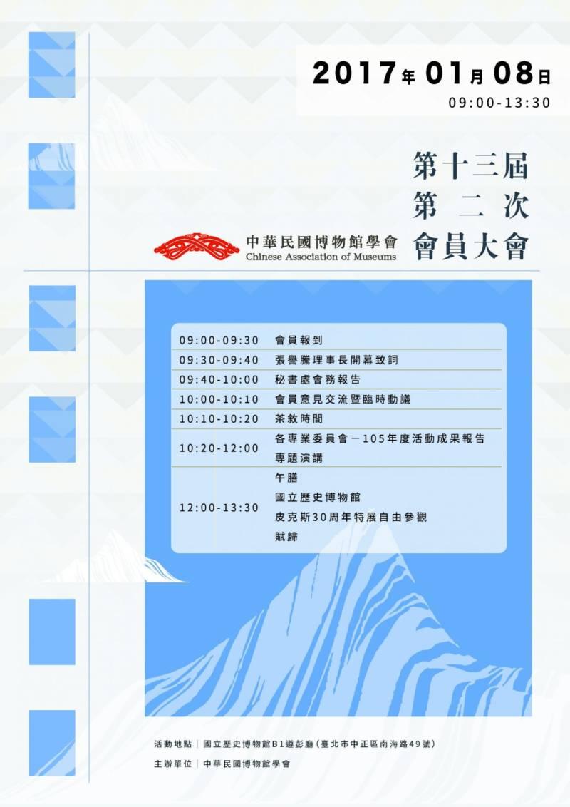 【中華民國博物館學會2017年第十三屆第二次會員大會】 即將於2017/01/08舉辦,敬邀會員朋友蒞臨參與!