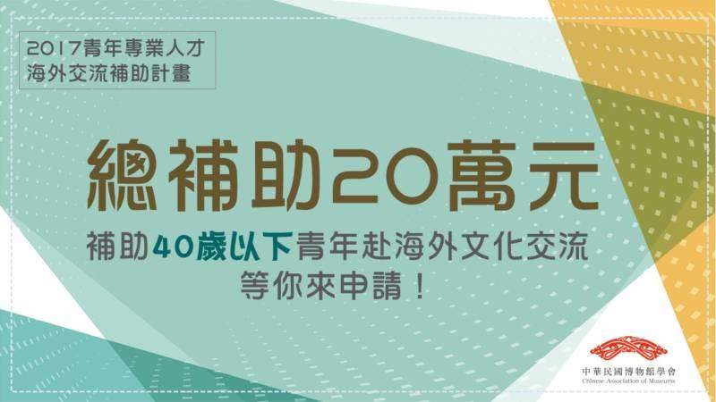 【中華民國博物館學會】2017青年專業人才海外交流補助計畫(2017/04/10截止申請)