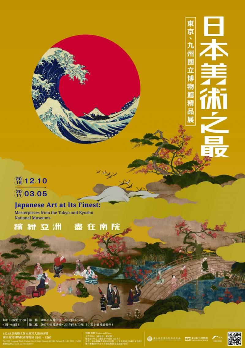 國立故宮博物院【南部院區】:2016/12/10-2017/03/05日本美術之最—東京、九州國立博物館精品展