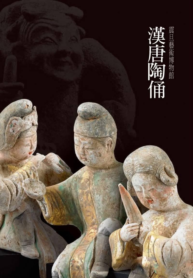 《漢唐陶俑》2017年1月出版