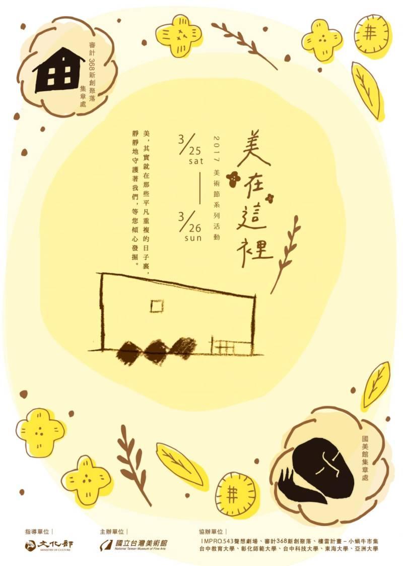 國立臺灣美術館:2017/03/25-26【美在這裡–2017年美術節系列活動】