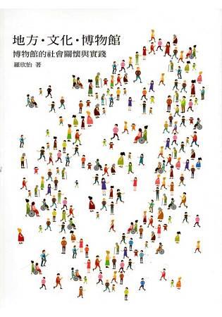 《地方.文化.博物館:博物館的社會關懷與實踐》2016年12月出版