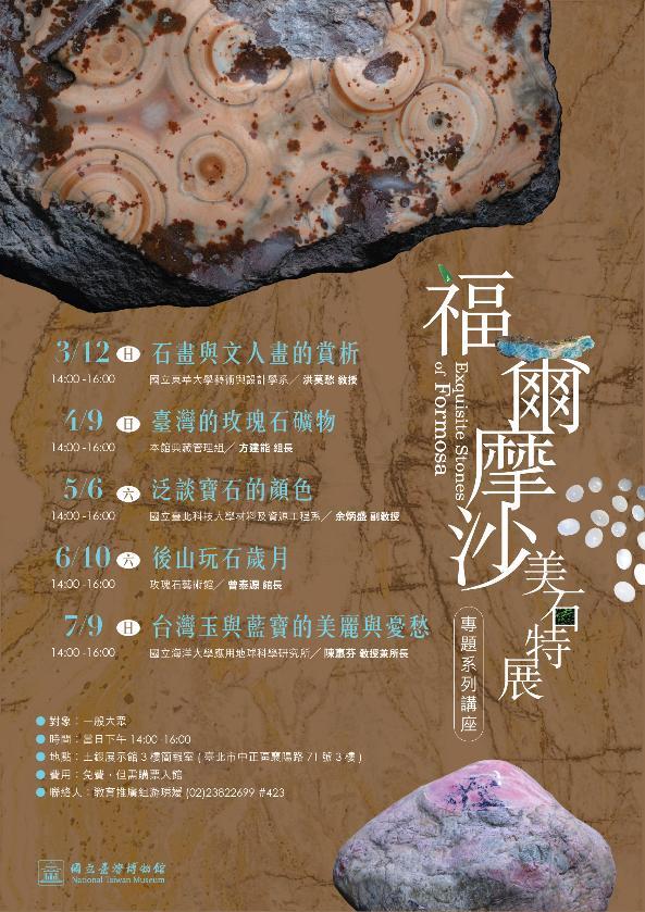 國立臺灣博物館:2017/05/06【福爾摩沙美石特展專題講座-「泛談寶石的顏色」】