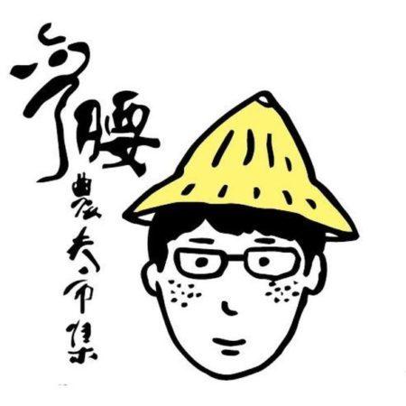 國立臺灣博物館:2017/03/19【阿農好朋友-彎腰市集訪臺博】