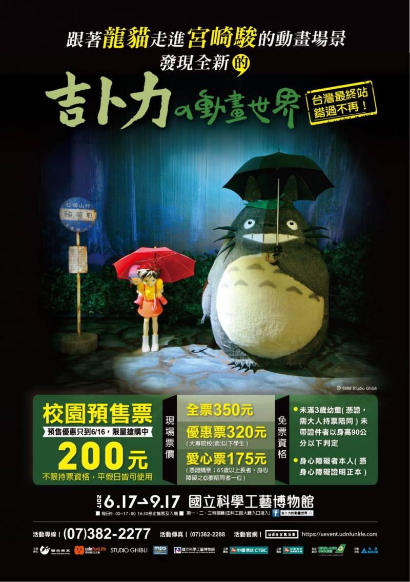 國立科學工藝博物館:2017/06/17-09/17【「吉卜力的動畫世界」特展】