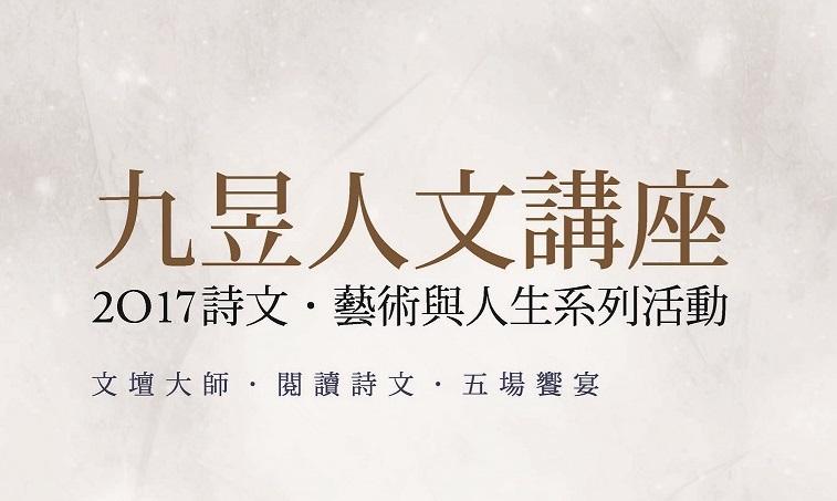 國立臺灣文學館:2017/9/17【「2017九昱人文講座」】
