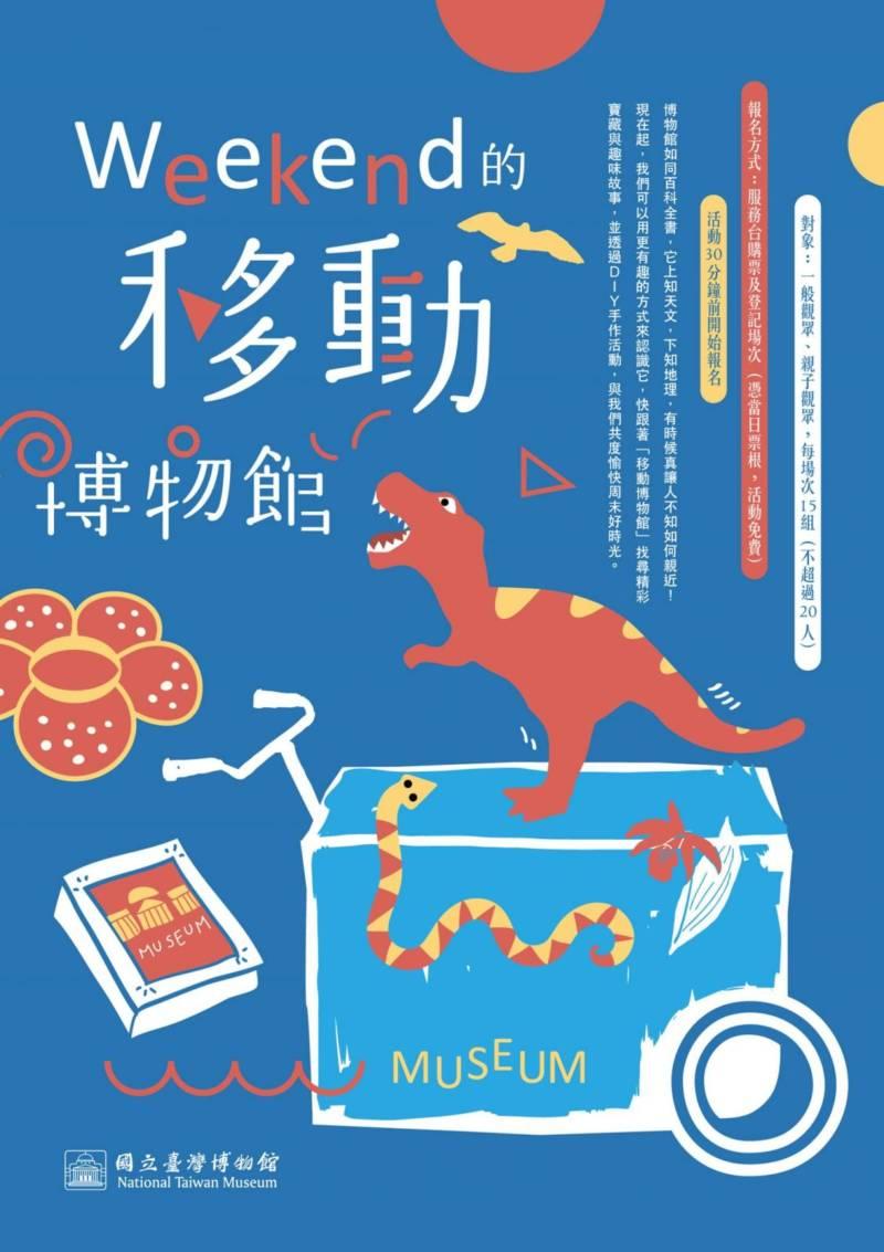 國立臺灣博物館:2017/9/3、16、17【Weekend的移動博物館】