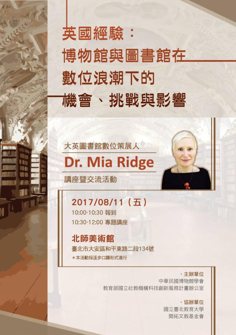 中華民國博物館學會、教育部智慧博物館專辦共同主辦:2017/08/11【英國經驗:博物館與圖書館在數位浪潮下的機會、挑戰與影響講座】