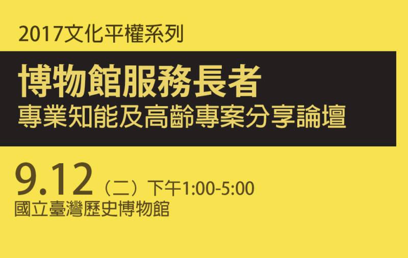 國立臺灣歷史博物館:2017/09/12【博物館服務長者:專業知能及高齡專案分享論壇】(2017/09/08截止申請)