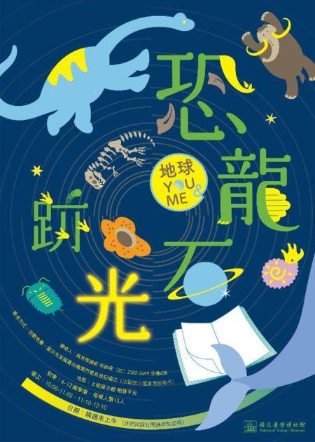國立臺灣博物館:2018/04/14、15、28、29 【地球YOU & ME-恐龍石光跡】