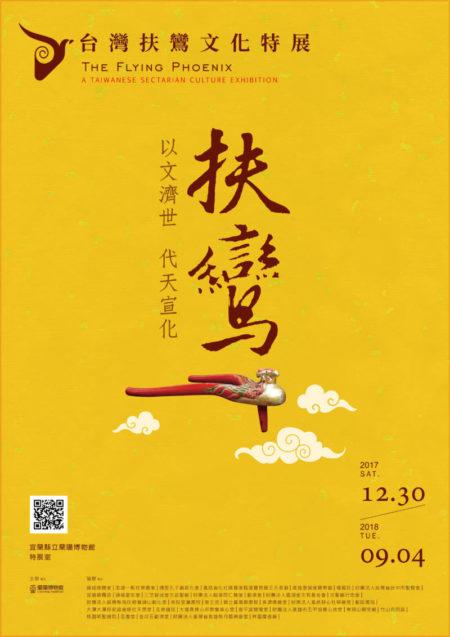 宜蘭縣立蘭陽博物館:2017/12/30-2018/09/04 【台灣扶鸞文化特展】