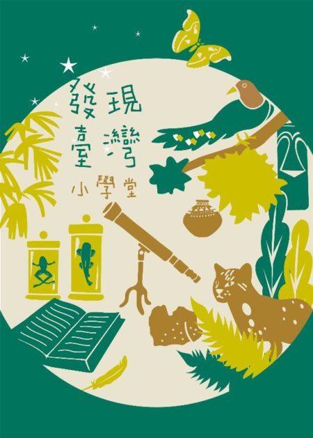 國立臺灣博物館:2018/01/13、14、27、28【發現臺灣小學堂】