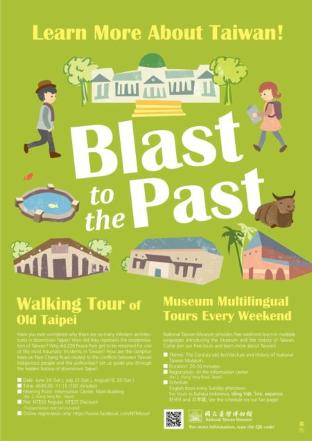 國立臺灣博物館:2018/01/13 【 Blast to the Past: Walking Tour of Old Taipei 臺博館英語城市歷史導覽】