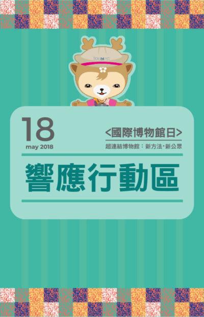 【518國際博物館日】響應行動區