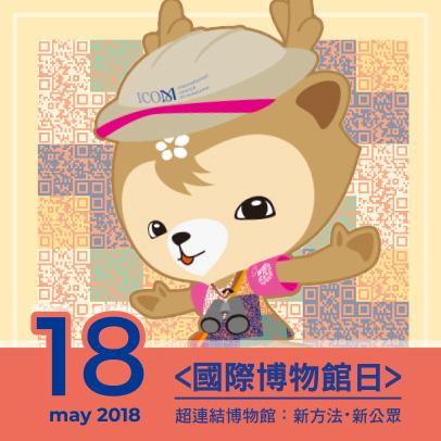 2018 【台灣518國際博物館日 】串聯活動說明!