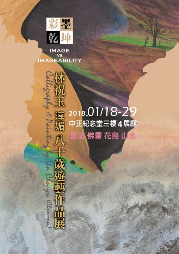 國立中正紀念堂管理處:2018/01/18-01/29【林祝玉 淳媚 八十歲水墨書畫遊藝展】