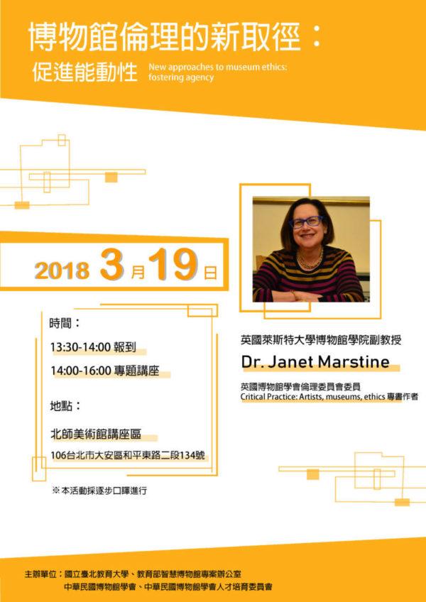 中華民國博物館學會、教育部等共同合辦:2018/03/19【Dr. Janet Marstine專題演講「博物館倫理的新取徑-促進能動性」】
