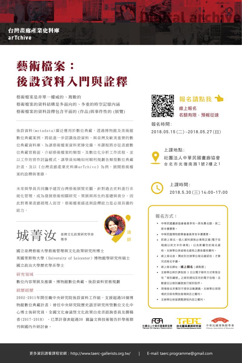 社團法人中華民國畫廊協會、台北藝術產經研究室、中華民國博物館學會共同合辦:2018/05/30【「藝術檔案:後設資料入門與詮釋」工作坊】