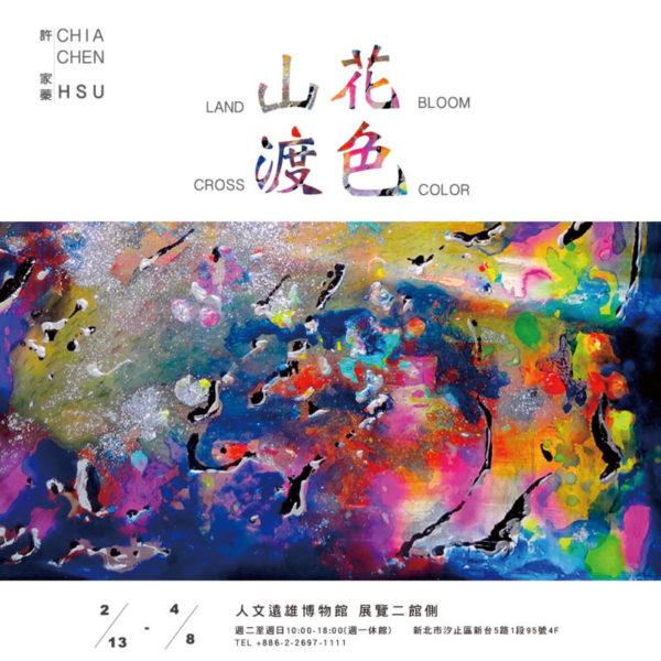 人文遠雄博物館:2018/02/13-04/08【《山花渡色》許家蓁創作展】