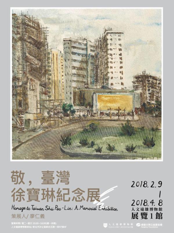 人文遠雄博物館:2018/02/09-04/08【《敬,臺灣》徐寶琳紀念展】