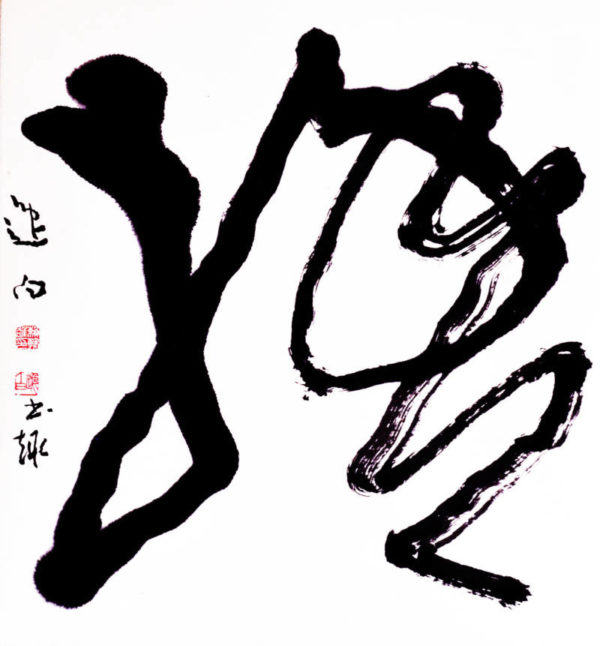 佛光緣美術館總館:2018/03/10-04/22【禪‧雲‧書─賴逸白書法個展】