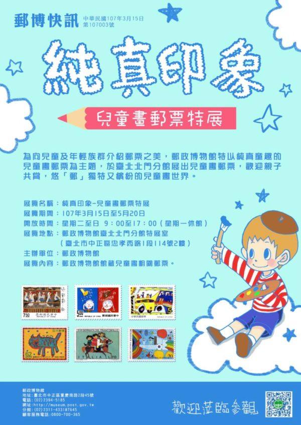 郵政博物館:2018/03/15-05/20【純真印象-兒童畫郵票特展】