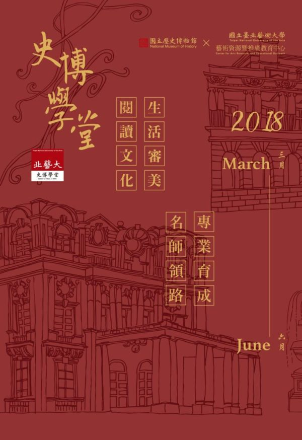 國立歷史博物館:2018/03/03-06/10【107年度史博學堂春季班】(現正招生中)