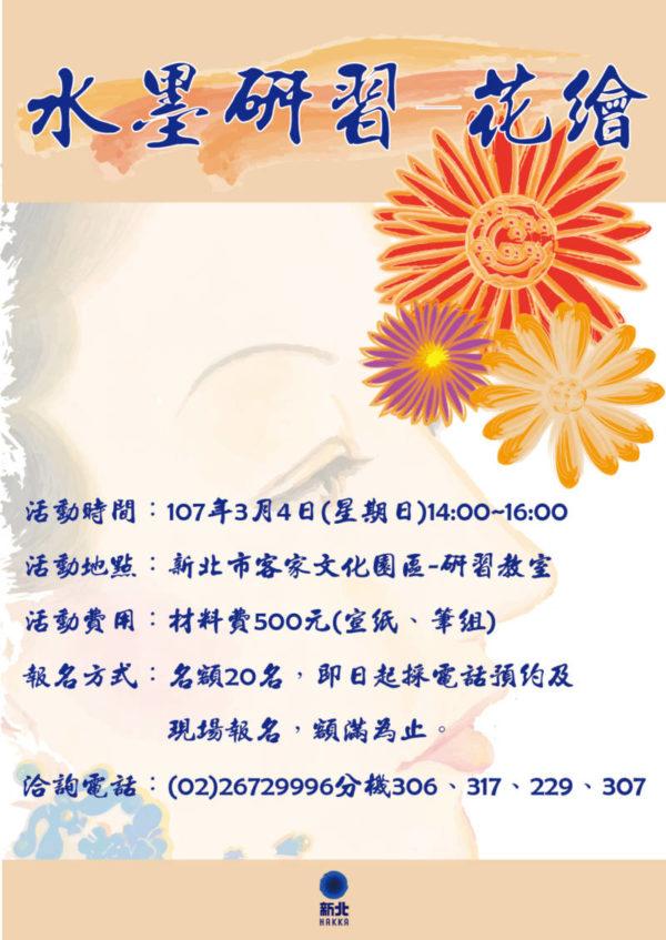 新北市客家文化園區:2018/03/04【心性悟明DIY活動—水墨研習花繪】