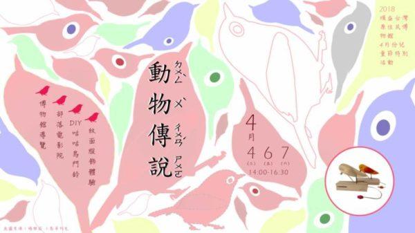 順益台灣原住民博物館:2018/04/04-04/07【動物傳說】