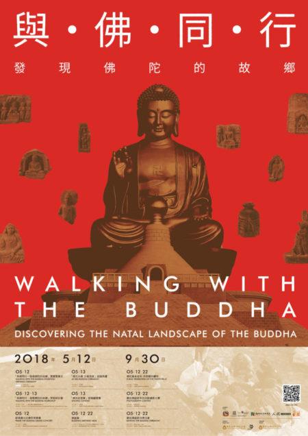 佛光山佛陀紀念館:2018/05/12-09/30【與佛同行─發現佛陀的故鄉】