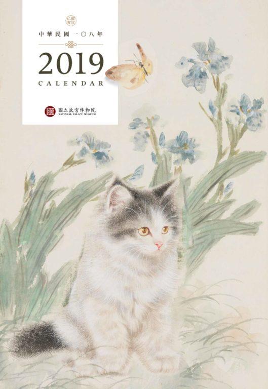 【新訊】2019年故宮的貓咪月曆—博物館出版品年輕化的嘗試
